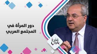 د. أحمد الطيبي - دور المرأة في المجتمع العربي