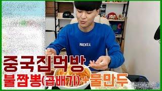 figcaption [ChocoTv]초코맨 중국집먹방 불짬뽕(곱배기)+물만두 얌지게냠냠(Eating Show)