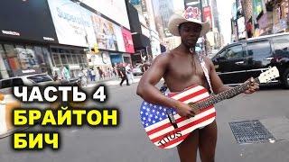 Америка / Часть 4 / Русский район Брайтон Бич / Американское метро