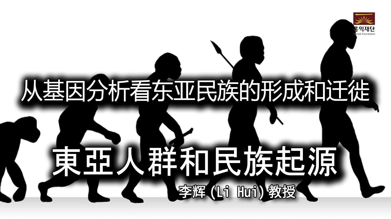 基因分析和历史解释特别讲演 第二讲ㅣ李輝教授 東亞人群和民族起源