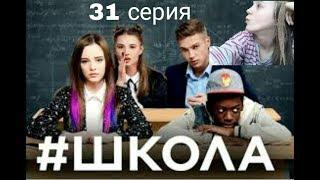 #ШКОЛА# 31 серия 2 сезон!обсуждаем с сестрой сериал ,,школа