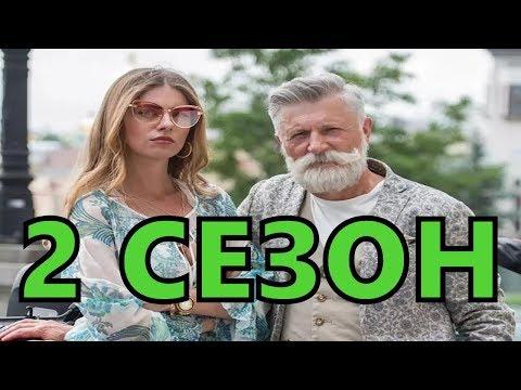 Папик 2 сезон 1 серия (17 серия) - Дата выхода