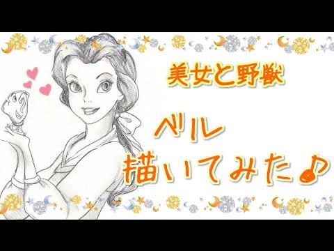 ディズニー美女と野獣ベルを描いてみたdisney Youtube
