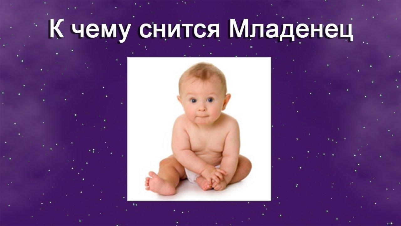К чему снится Младенец – толкование сна по Соннику