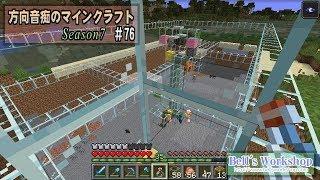 【Minecraft】 方向音痴のマインクラフト Season7 Part76…