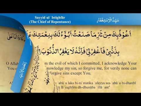 Syed ul Astaghfar - Mishary Al-Afasy (iRecite)