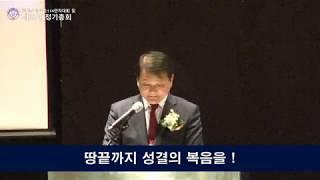 제99회 정기총회 개회예배와 연차대회