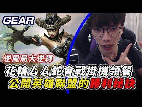 【Gear】公開英雄聯盟最大的秘密!遊戲打到一半竟然去領外送?
