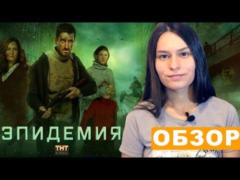 "Обзор на сериал ""Эпидемия"" (""Вонгозеро"")"