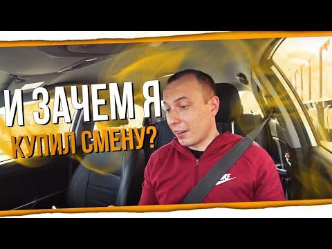 Сколько можно заработать за 6 часов в Яндекс такси БТ#67