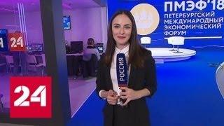 Петербург готов к экономическому форуму - Россия 24