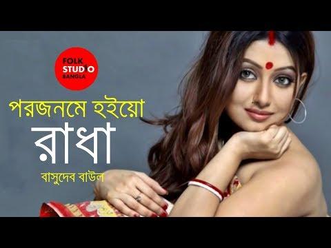 Bonomali Tumi Poro Jonome Hoyo Radha ft. Basudeb Baul |  Folk Studio Bangla Song 2017