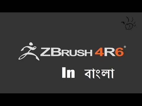 Zbrush in Bangla