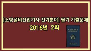 [소방설비산업기사 전기분야] 필기 기출문제 2016년 …