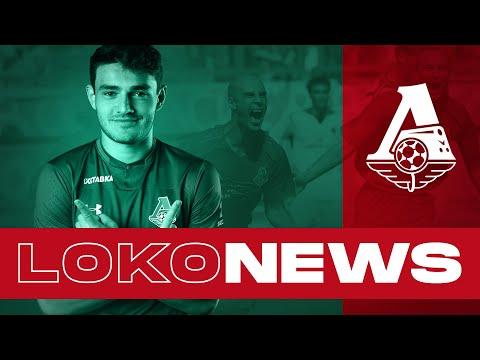 #LOKO NEWS // Ретро-матчи // Именинники недели