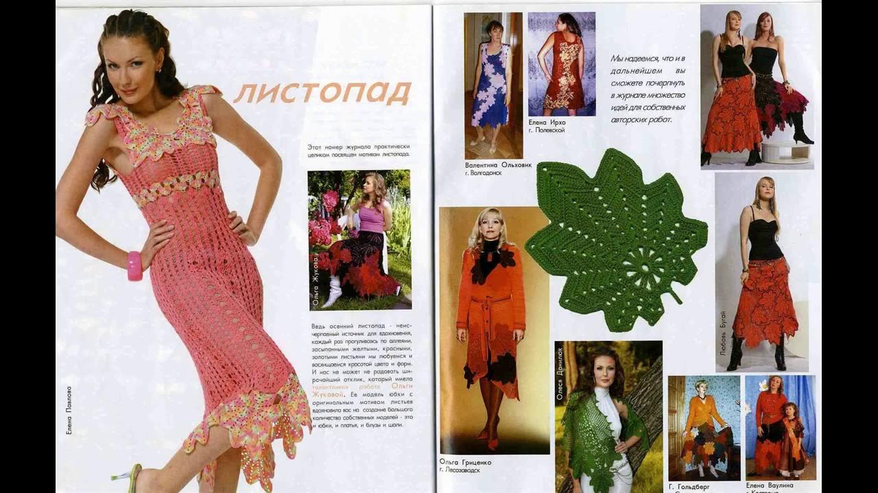 журналы по вязанию журнал мод вязание 590 смотреть