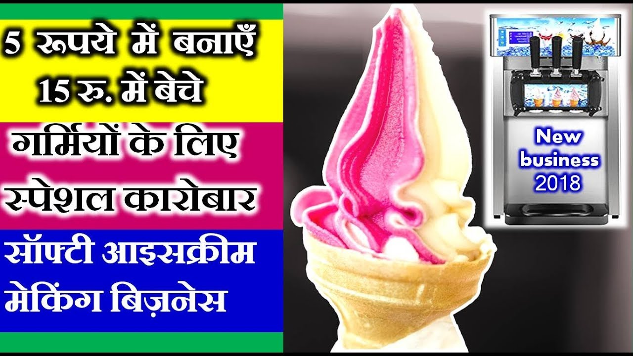 Softy ice cream how to start softy ice cream making business softy ice cream how to start softy ice cream making business special business for summer 2018 ccuart Image collections