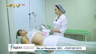 Центр диетологии и коррекции веса Идеал