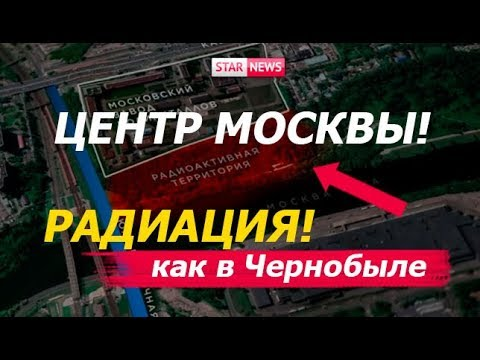 В Москве радиация,