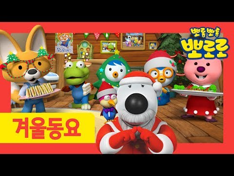 Christmas Party | Christmas Song For Kids | Winter Song | Pororo Nursery Rhymes