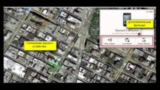 видео Найти айфон icloud с телефона андроид - Как найти iPhone или iPad с компьютера через iCloud