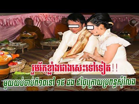 រួមរ័កមួយយប់១០ ទៅ១៥ដង ការបាន៩ថ្ងៃប្រពន្ធសំុលែង, Khmer News Today, Cambodia News, Stand Up