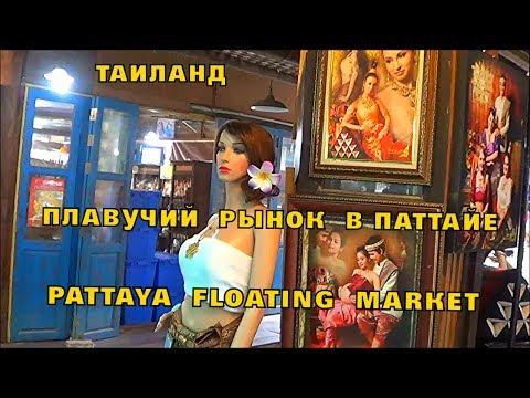 Плавучий  рынок в  Паттайе - Pattaya Floating Market Таиланд