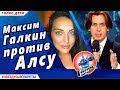 🔔 Галкин против Алсу: новый поворот в скандале на «Голосе»