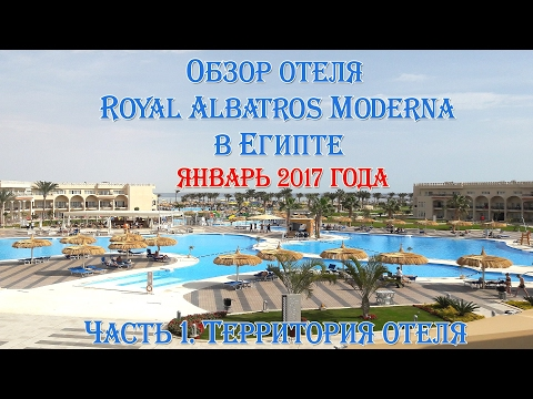 Часть 1. Royal Albatros Moderna 2017. Шарм-эль-Шейх! Полное обновление! Территория отеля!