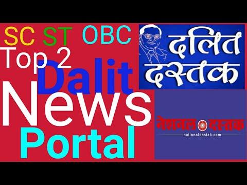 Top 2 Dalit News Portals