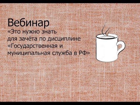 Это нужно знать для зачёта по дисциплине «Государственная и муниципальная служба в РФ 2018»