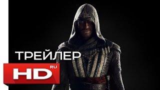Кредо убийцы - Русский Трейлер 2 (2017)