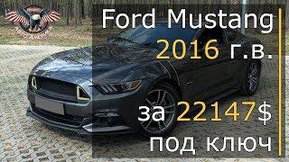 Авто из США. Авто из Америки. Ford Mustang 2016 г.в. за 22147$ [2019]