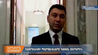 Շարմազանովը ԱԺ  նախագահի պատվոգրեր է հանձնել Սանկտ Պետերբուրգի հայ համայնքի մի շարք գործիչների