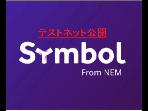 仮想通貨 【NEM】買増し407万円分 NEM財団、カタパルトSYMBOLのテストネット公開