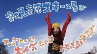 富士見高原スキー場がファミリーに大人気なのはなぜだろうクイズ。 制作...