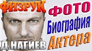 Физрук Дмитрий Нагиев Биография Актера #ФизрукНагиев #ДмитрийНагиев