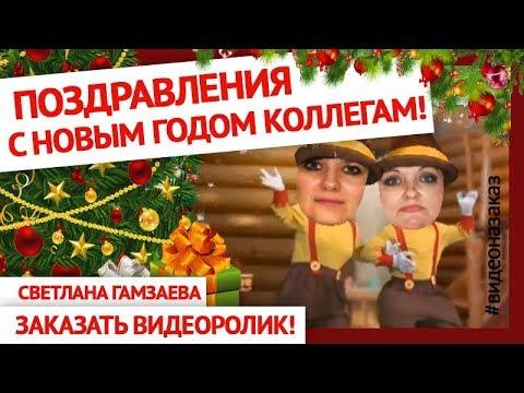 Поздравления с новым годом коллегам! Прикольные новогодние поздравления - Приколы видео