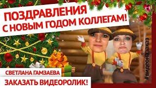 Поздравления с новым годом коллегам! Прикольные новогодние поздравления