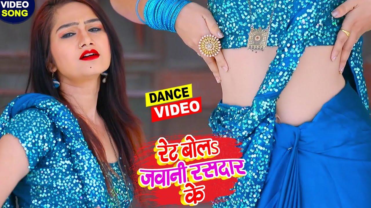 #VIDEO - DJ Song रेट बोला जवानी रसदार के - #परी पांडेय का पुराने भोजपुरी हिट गाने पर बवाल डांस