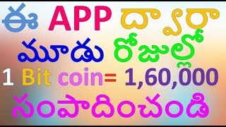 Earn Free 1 Bit coin Within 3 Days I App Btc Earnings I Genuine payments I Telugu