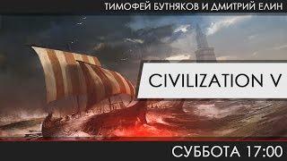 Civilization V - Devictus beneficio