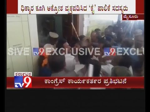 BJP and JD(S) High Drama is Being Witnessed Outside the Mysore Nagara Palike