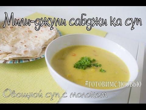 Мили джули сабджи ка суп ( Овощной суп с молоком)