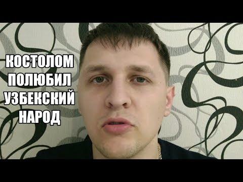 Почему я делаю видео про Узбеков? Вся Правда!!!