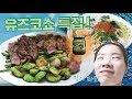 역대급 맛의 향연이 시작된다 허가앤쿡 유즈코쇼 3종 세트!!