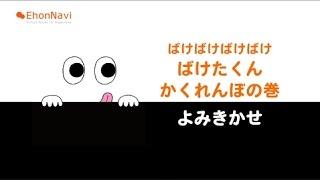 岩田明子さんインタビュー『ばけばけばけばけ ばけたくん かくれんぼの巻』