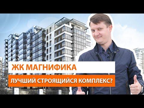 ЖК Магнифика - лучший строящийся комплекс? Обзор новостройки Спб от шведского застройщика Bonava