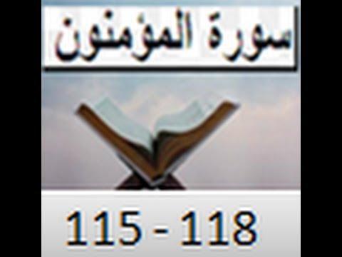 SURAH AL MUMINUN - 115 - 118 - URDU