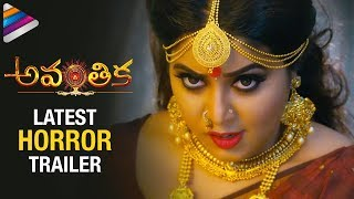 Avanthika Telugu Movie Latest Trailer | Poorna | Latest Horror Movie 2017 | Telugu Filmnagar